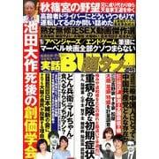 実話BUNKA超タブー 2019年 07月号 [雑誌]