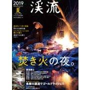 渓流 2019夏 2019年 07月号 [雑誌]