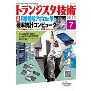 トランジスタ技術 (Transistor Gijutsu) 2019年 07月号 [雑誌]