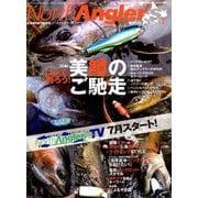 NorthAngler's (ノースアングラーズ) 2019年 07月号 [雑誌]