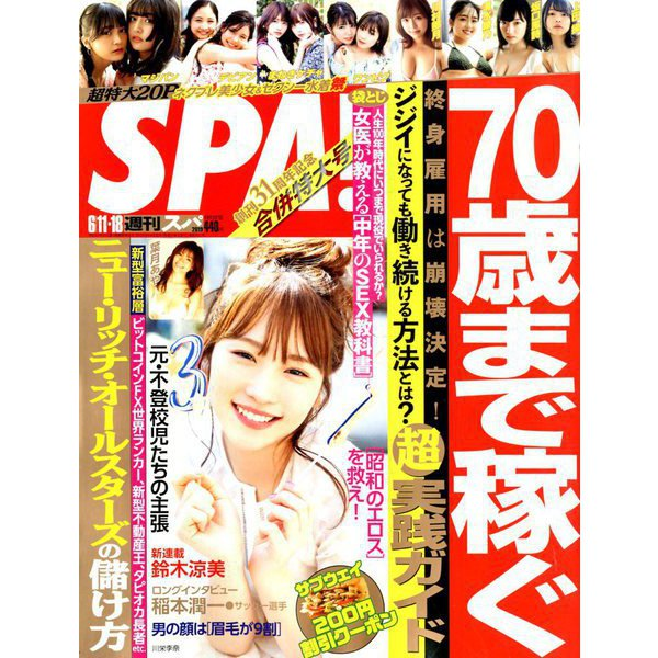 SPA ! (スパ) 2019年 6/18号 [雑誌]