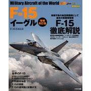 F-15 イーグル 増補改訂版 (世界の名機シリーズ) [ムックその他]