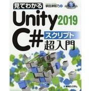 Unity2019 C# スクリプト超入門 [単行本]
