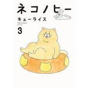 ネコノヒー 3 [単行本]