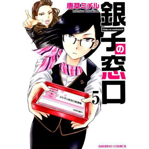 銀子の窓口 5(バンブーコミックス) [コミック]