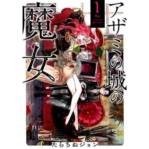 アザミの城の魔女 1(バンブーコミックス タタン) [コミック]