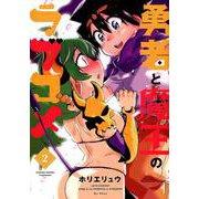 勇者と魔王のラブコメ 2(バンブーコミックス) [コミック]