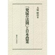 「発展の法則」と日本農業 [単行本]