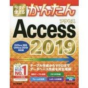 今すぐ使えるかんたん Access (Office 365/2019/2016/2010対応版) [単行本]
