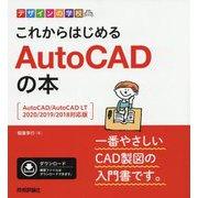 デザインの学校 これからはじめる AutoCADの本 (AutoCAD/AutoCAD LT2020/2019/2018対応版) [単行本]