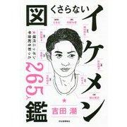 くさらないイケメン図鑑 [単行本]