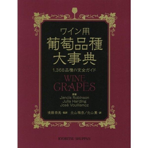 ワイン用 葡萄品種大事典-1,368品種の完全ガイド [事典辞典]