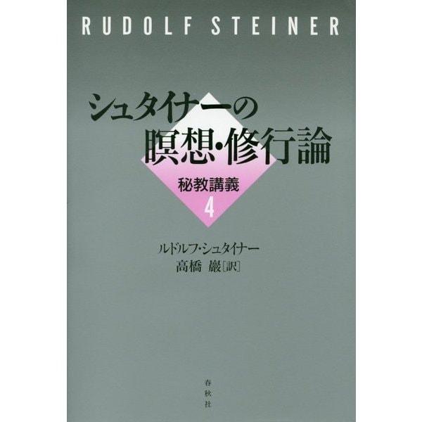 シュタイナーの瞑想論 秘教講義4 [単行本]