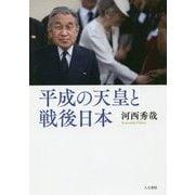 平成の天皇と戦後日本 [単行本]