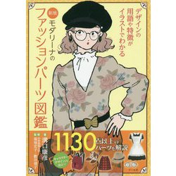 新版 モダリーナのファッションパーツ図鑑 [単行本]