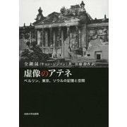 虚像のアテネ-ベルリン、東京、ソウルの記憶と空間 [単行本]
