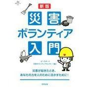 合同ブックレット11 新版 災害ボランティア入門 [単行本]
