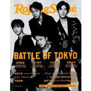 Rolling Stone Japan vol.07 [ムックその他]