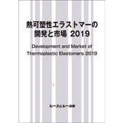熱可塑性エラストマーの開発と市場 2019(新材料・新素材) [単行本]