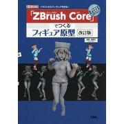 「ZBrush Core」でつくるフィギュア原型 改訂版 (I・O BOOKS) [単行本]