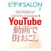 ビデオ SALON (サロン) 2019年 07月号 [雑誌]