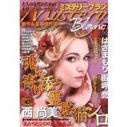 Mystery Blanc (ミステリーブラン) 2019年 07月号 [雑誌]