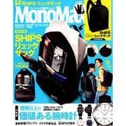Mono Max (モノ・マックス) 2019年 07月号 [雑誌]