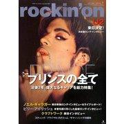 rockin'on (ロッキング・オン) 2019年 07月号 [雑誌]