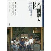 人口問題と移民-日本の人口・階層構造はどう変わるのか(移民・ディアスポラ研究<8>) [全集叢書]
