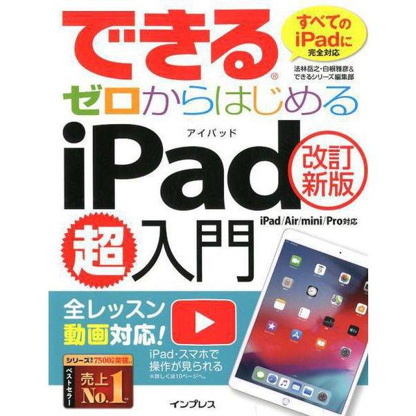 できるゼロからはじめるiPad超入門 (改訂新版)iPad/Air/mini/Pro対応 [単行本]