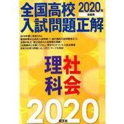全国高校入試問題正解理科・社会 2020年受験用 [全集叢書]