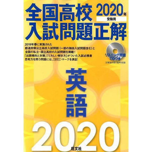 全国高校入試問題正解英語 2020年受験用 [全集叢書]