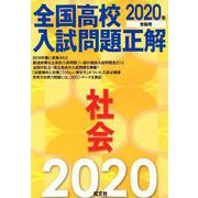 全国高校入試問題正解社会 2020年受験用 [全集叢書]