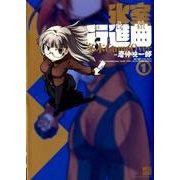 氷室行進曲冬木GameOver 1(IDコミックス 4コマKINGSぱれっとコミックス) [コミック]