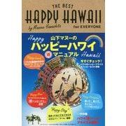 HAPPY HAWAII for EVERYONE 山下マヌーのハッピーハワイ(得)マニュアル [単行本]