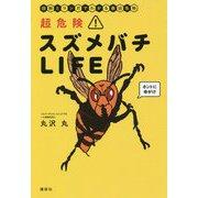 超危険!スズメバチLIFE―図解とマンガでわかる最凶生物 [単行本]