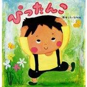 ぴったんこ(たんぽぽえほんシリーズ) [絵本]