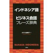 インドネシア語ビジネス会話フレーズ辞典 [事典辞典]