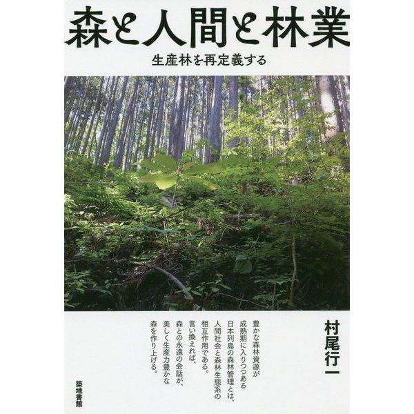 森と人間と林業―生産林を再定義する [単行本]
