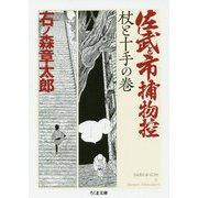 佐武と市捕物控 杖と十手の巻(ちくま文庫) [文庫]