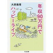 年収90万円でハッピーライフ(ちくま文庫) [文庫]