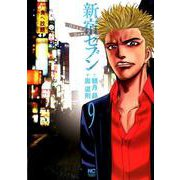 新宿セブン 9(ニチブンコミックス) [コミック]