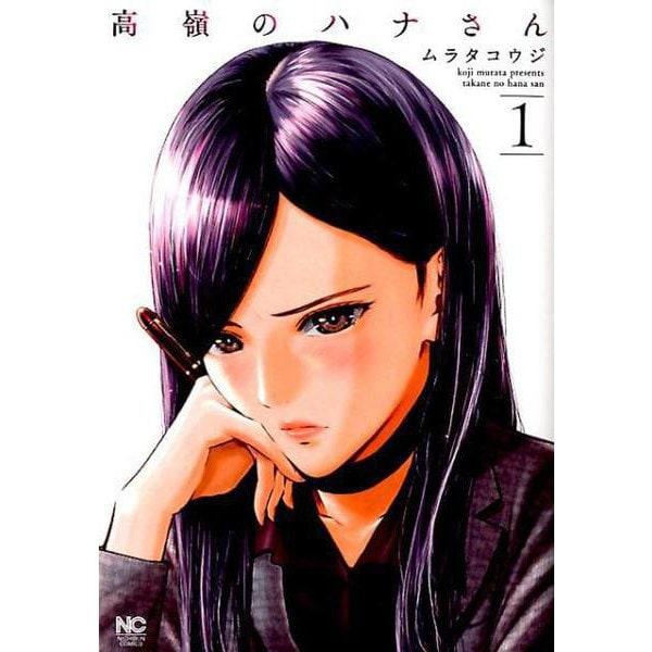 高嶺のハナさん ( 1)(ニチブンコミックス) [コミック]