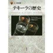 テキーラの歴史(「食」の図書館) [単行本]
