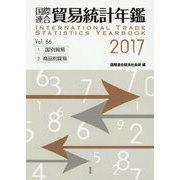 国際連合貿易統計年鑑〈2017 Vol.66〉 [事典辞典]