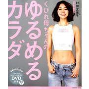 くびれ母ちゃんのゆるめるカラダ-DVD付き(扶桑社ムック) [ムックその他]