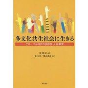 多文化共生社会に生きる―グローバル時代の多様性・人権・教育 [単行本]