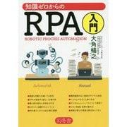 知識ゼロからのRPA入門 [単行本]