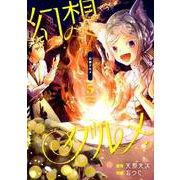 幻想グルメ(5) [コミック]