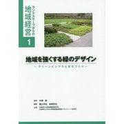 地域を強くする緑のデザイン―グリーンインフラとまちづくり(ランドスケープからの地域経営〈1〉) [単行本]